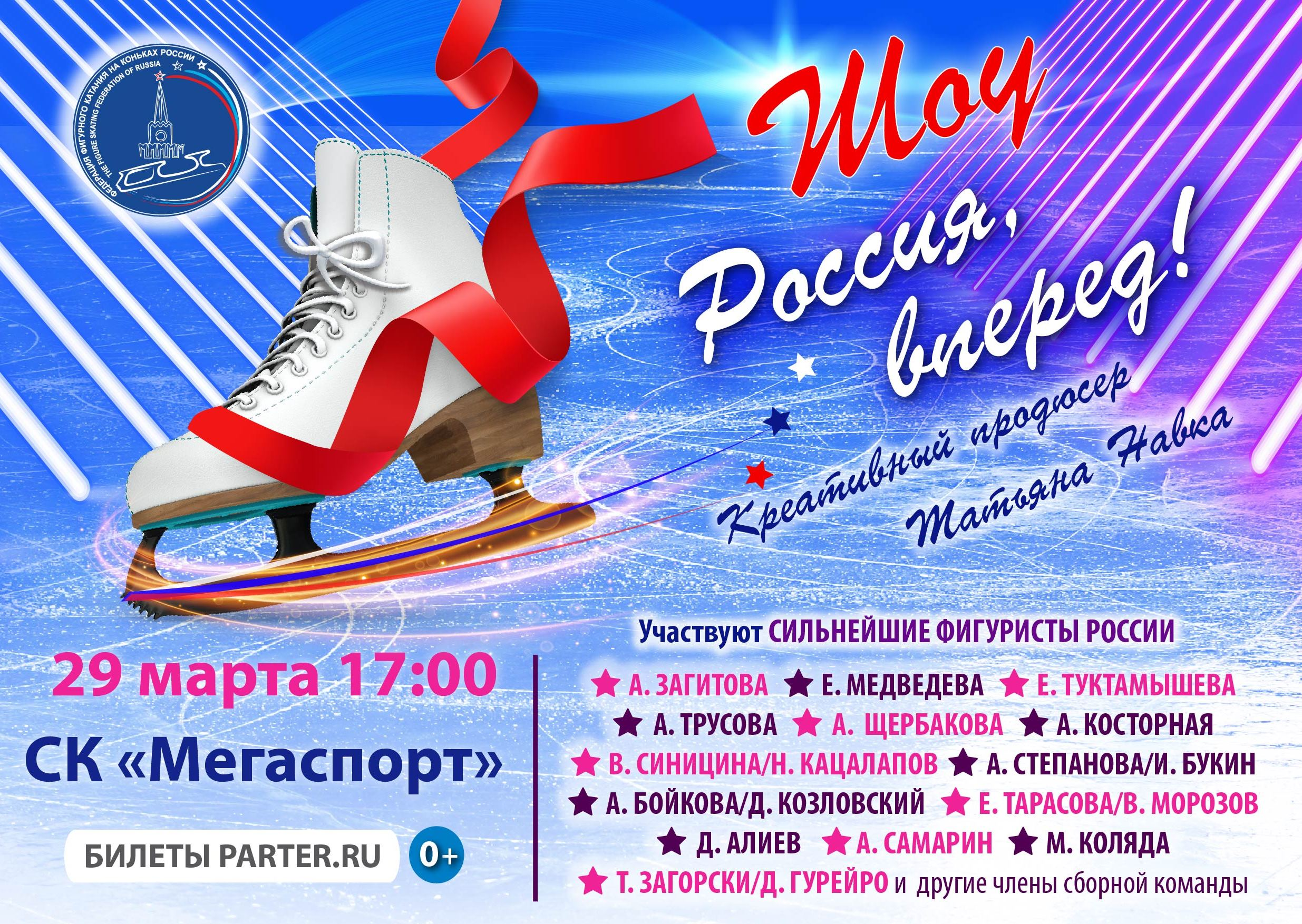https://fsrussia.ru/images/competiton/show_russia_forward_03_2020.jpg