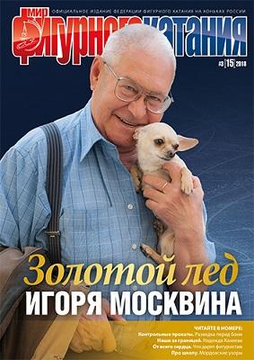 Книги, фильмы, телепередачи о ФК - Страница 3 MFK318