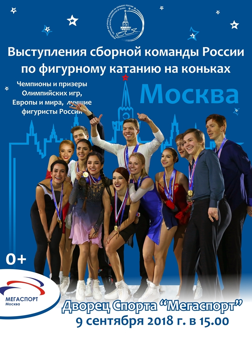 http://fsrussia.ru/images/competiton/open_skates2018.jpg